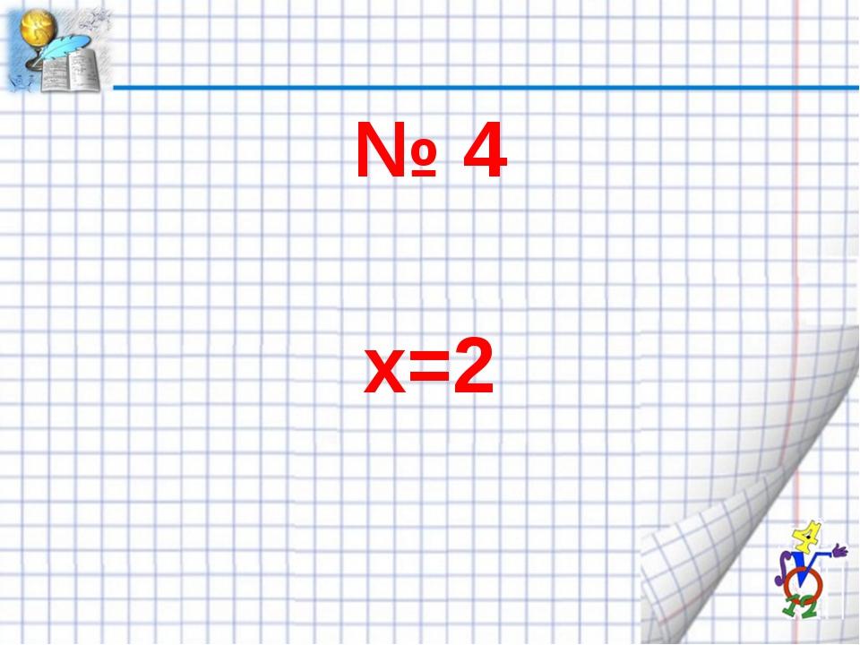 № 4 х=2