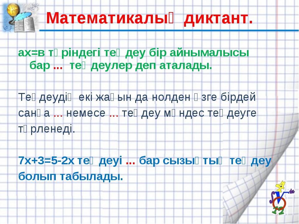 Математикалық диктант.  ах=в түріндегі теңдеу бір айнымалысы бар ... теңдеул...