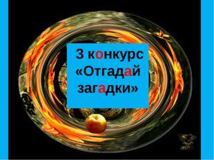 3 конкурс «Отгадай загадки»