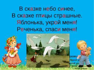 В сказке небо синее, В сказке птицы страшные. Яблонька, укрой меня! Реченька,