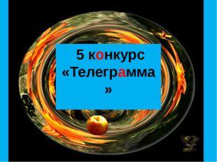 5 конкурс «Телеграмма»