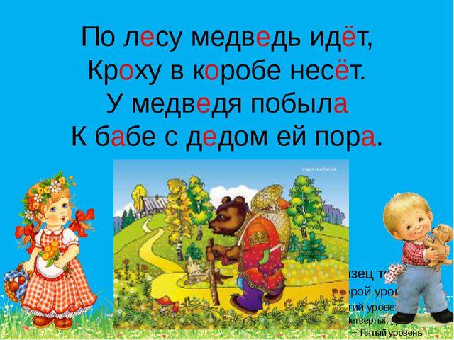 По лесу медведь идёт, Кроху в коробе несёт. У медведя побыла К бабе с дедом е...