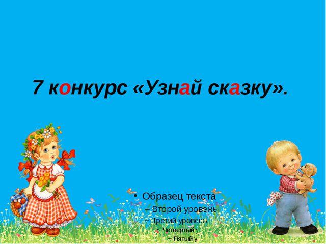7 конкурс «Узнай сказку».