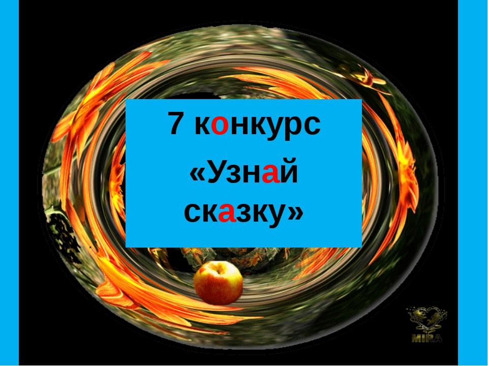 7 конкурс «Узнай сказку»