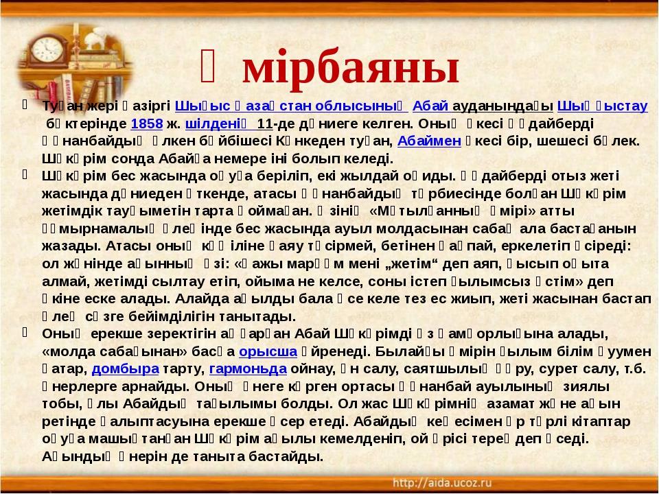 Өмірбаяны Туған жері қазіргіШығыс Қазақстан облысыныңАбай ауданындағыШыңғы...