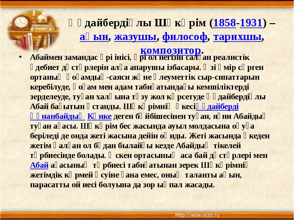 Құдайбердіұлы Шәкәрім(1858-1931) –ақын,жазушы,философ,тарихшы,композито...