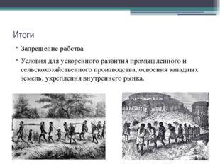 Итоги Запрещение рабства Условия для ускоренного развития промышленного и сел