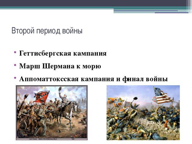 Второй период войны Геттисбергская кампания Марш Шермана к морю Аппоматтоксск...