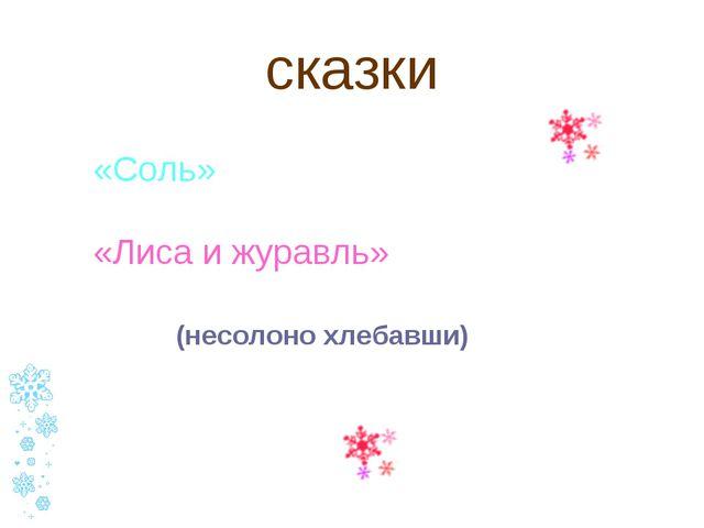 сказки «Соль» «Лиса и журавль» (несолоно хлебавши)