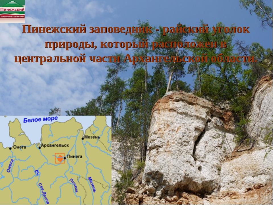 Пинежский заповедник - райский уголок природы, который расположен в центральн...