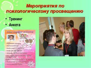 Мероприятия по психологическому просвещению Тренинг Анкета