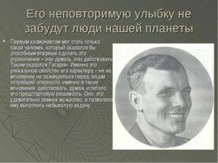 Его неповторимую улыбку не забудут люди нашей планеты Первым космонавтом мог