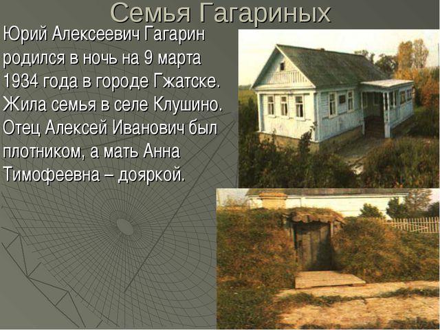 Семья Гагариных Юрий Алексеевич Гагарин родился в ночь на 9 марта 1934 года в...