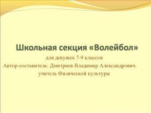для девушек 7-9 классов Автор-составитель: Дмитриев Владимир Александрович. у