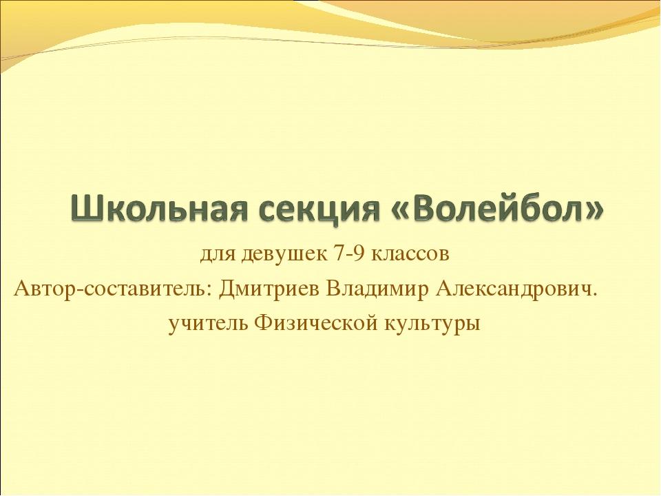 для девушек 7-9 классов Автор-составитель: Дмитриев Владимир Александрович. у...