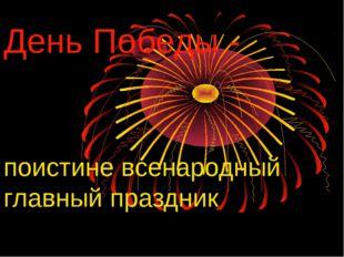 День Победы - поистине всенародный главный праздник