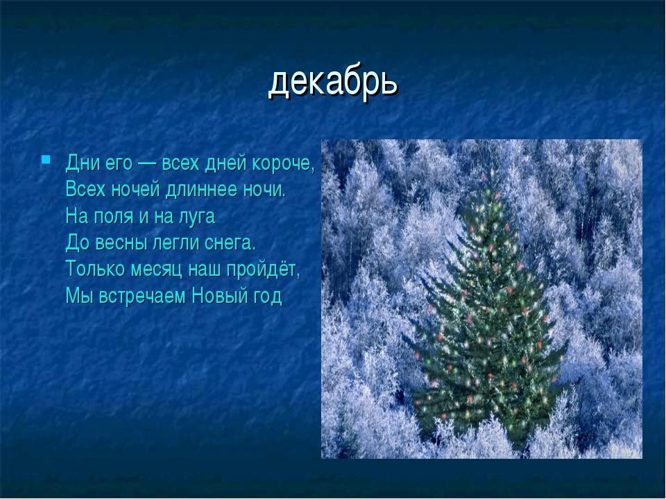 декабрь Дни его — всех дней короче, Всех ночей длиннее ночи. На поля и на луг...