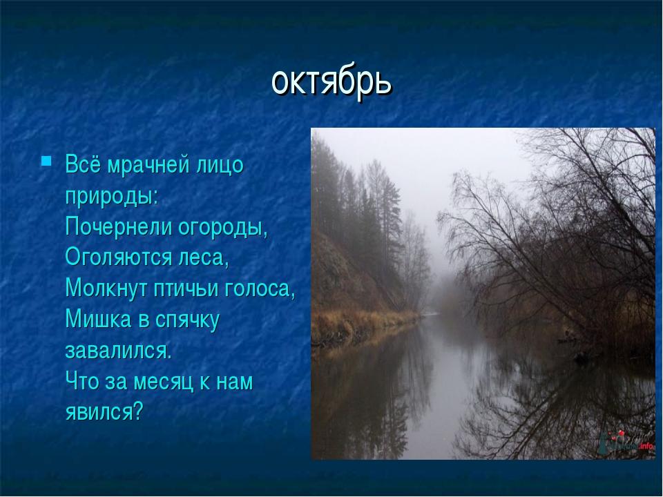 октябрь Всё мрачней лицо природы: Почернели огороды, Оголяются леса, Молкнут...