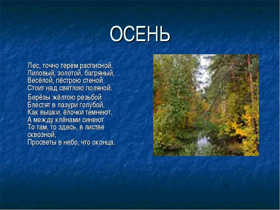 ОСЕНЬ Лес, точно терем расписной, Лиловый, золотой, багряный, Весёлой, пёстро...