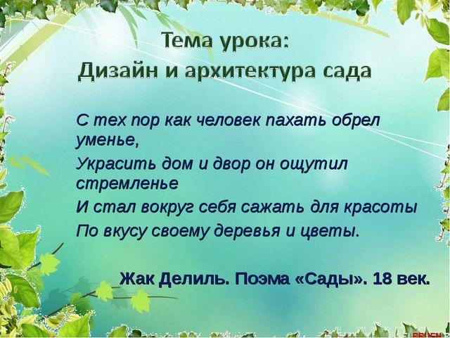 С тех пор как человек пахать обрел уменье, С тех пор как человек пахать обре...