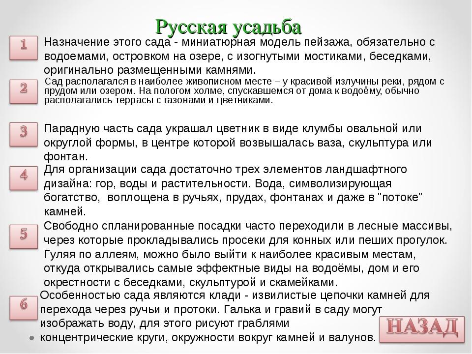 Русская усадьба Сад располагался в наиболее живописном месте – у красивой изл...