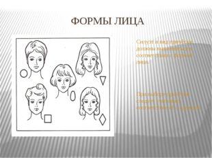 ФОРМЫ ЛИЦА Силуэт и вид причёски должны выполняться в соответствии с формой л