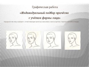 Графическая работа «Индивидуальный подбор причёски с учётом формы лица» Опред
