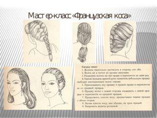 Мастер-класс «Французская коса»