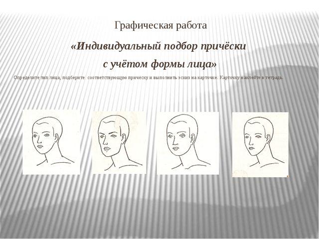 Графическая работа «Индивидуальный подбор причёски с учётом формы лица» Опред...