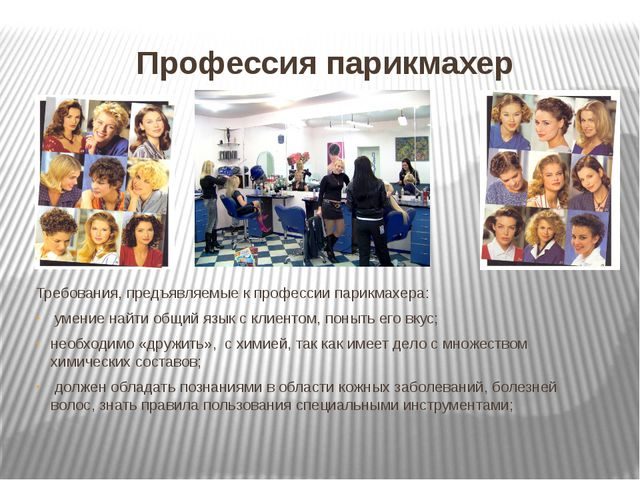 Профессия парикмахер Требования, предъявляемые к профессии парикмахера: умени...