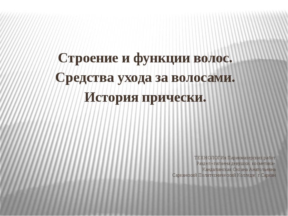ТЕХНОЛОГИя Парикмахерских работ Раздел «гигиена девушки. косметика» Кандалинс...