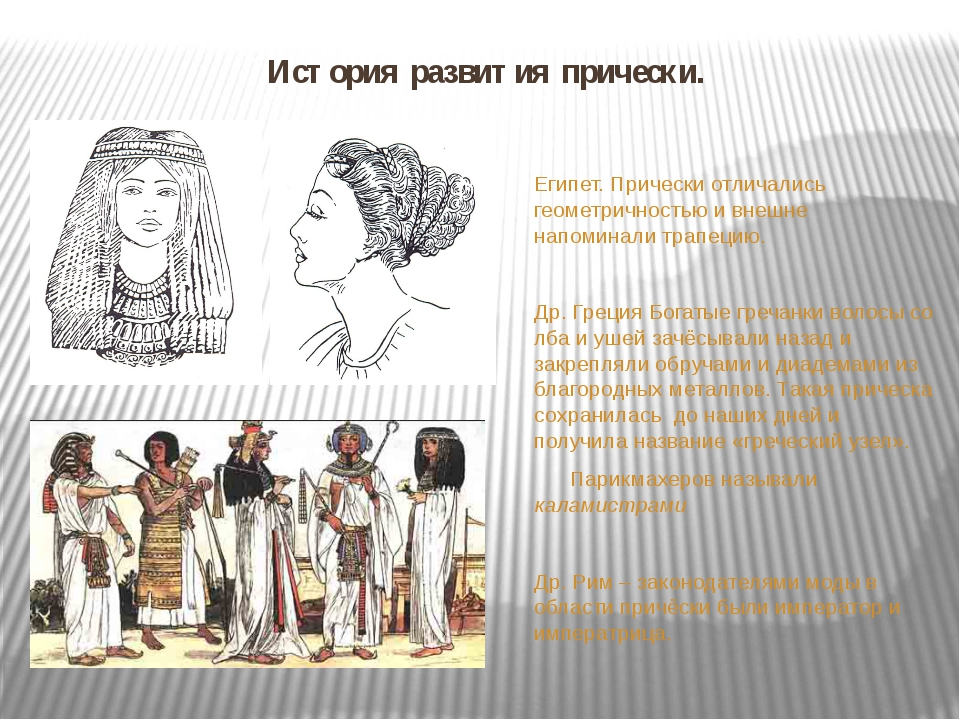 История развития прически. Египет. Прически отличались геометричностью и внеш...