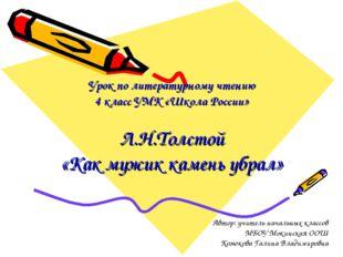 Урок по литературному чтению 4 класс УМК «Школа России» Л.Н.Толстой «Как муж