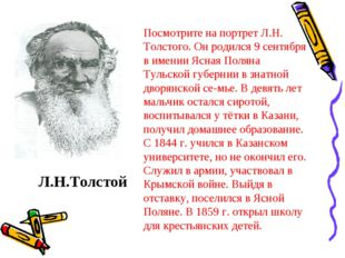 Посмотрите на портрет Л.Н. Толстого. Он родился 9 сентября в имении Ясная Пол