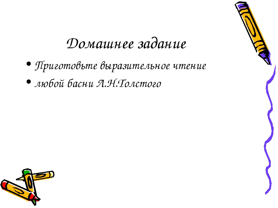 Домашнее задание Приготовьте выразительное чтение любой басни Л.Н.Толстого