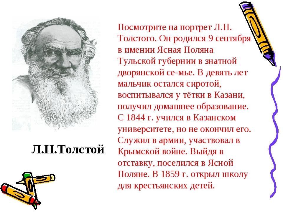 Посмотрите на портрет Л.Н. Толстого. Он родился 9 сентября в имении Ясная Пол...