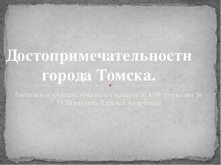 Выполнила учитель начальных классов МАОУ гимназии № 13 Шипулина Татьяна Андре