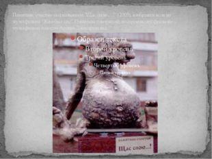 """Памятник счастью под названием """"Щас спою…!"""" (2005), изображен волк из мультфи"""