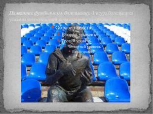 Памятник футбольному болельщику. Фигура болельщика усажена непосредственно на