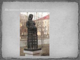 Памятник беременной женщине.