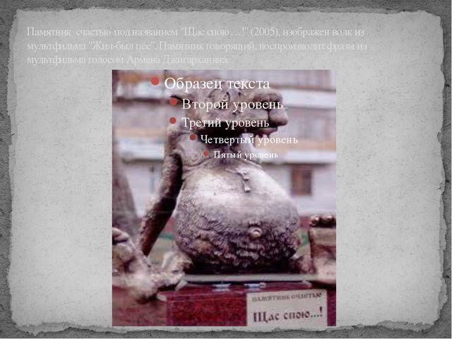 """Памятник счастью под названием """"Щас спою…!"""" (2005), изображен волк из мультфи..."""