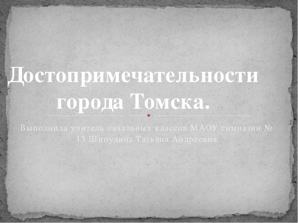 Выполнила учитель начальных классов МАОУ гимназии № 13 Шипулина Татьяна Андре...