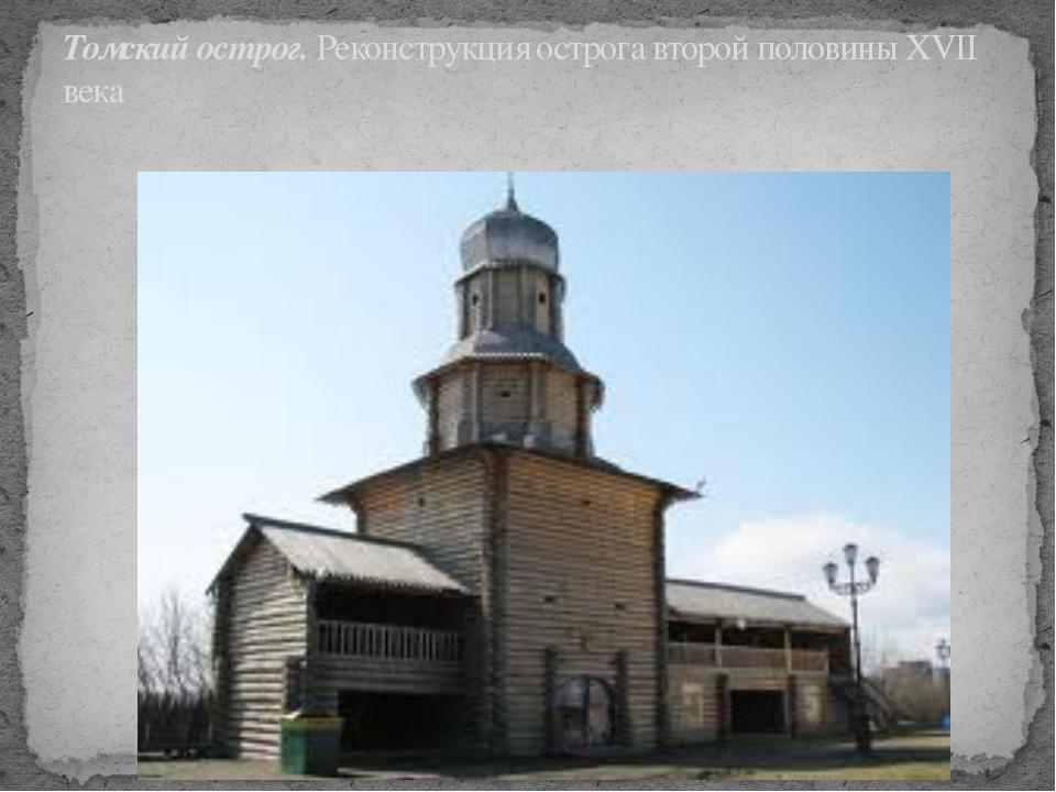 Томский острог. Реконструкция острога второй половины XVII века