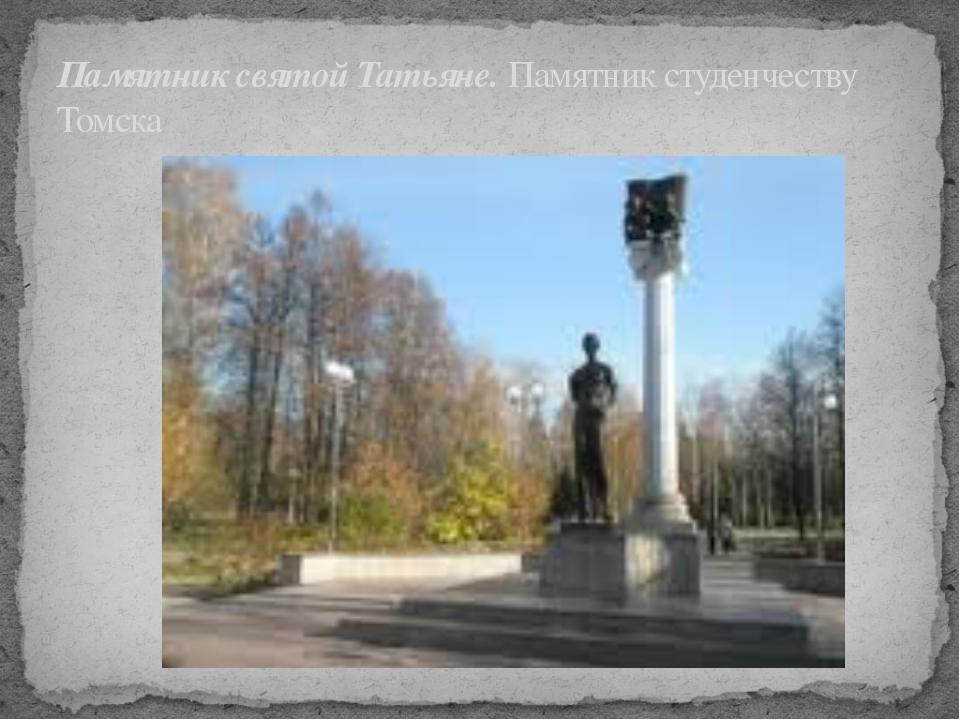 Памятник святой Татьяне. Памятник студенчеству Томска