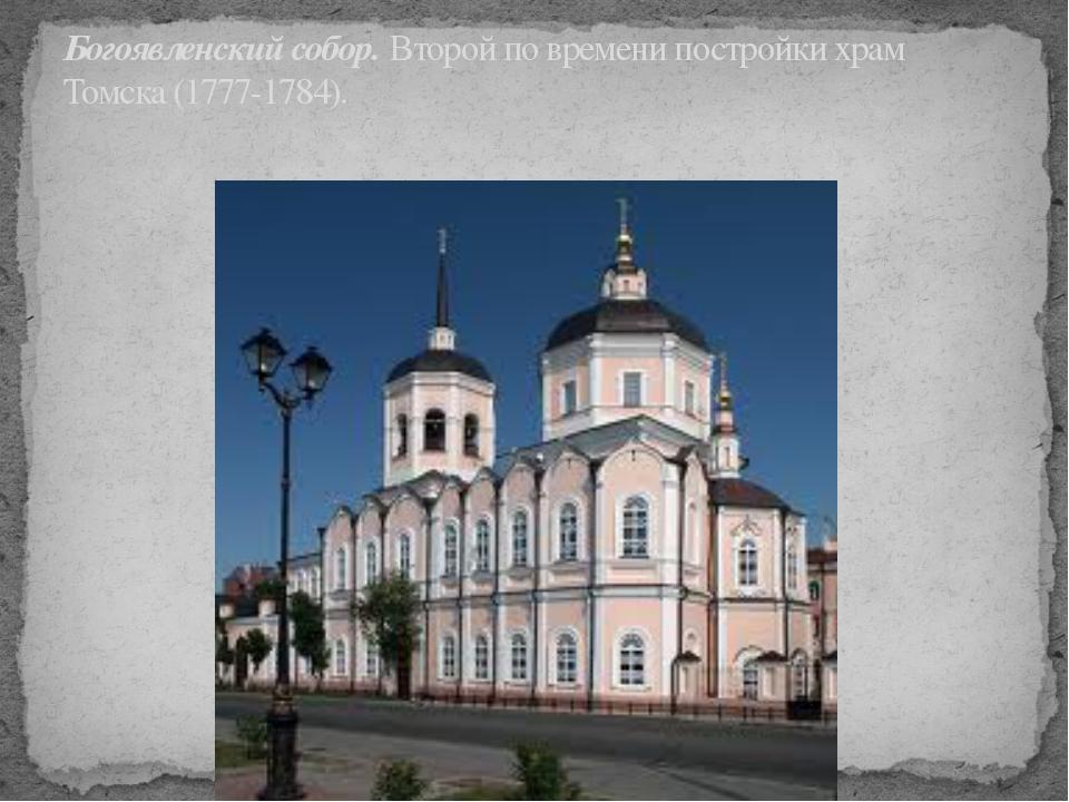 Богоявленский собор. Второй по времени постройки храм Томска (1777-1784).