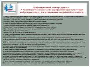 Профессиональный стандарт педагога: 3. Развитие (личностные качества и профес