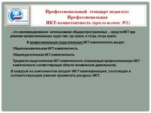 Профессиональный стандарт педагога: Профессиональная ИКТ-компетентность (прил
