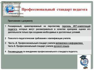 Профессиональный стандарт педагога Приложения к документу 1 Расширенный, орие