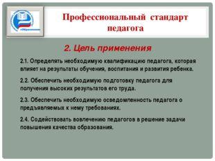 Профессиональный стандарт педагога 2. Цель применения 2.1. Определять необход