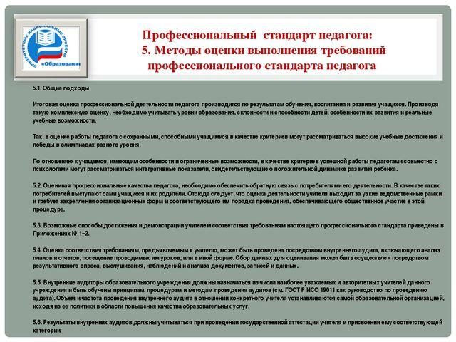 Профессиональный стандарт педагога: 5. Методы оценки выполнения требований пр...